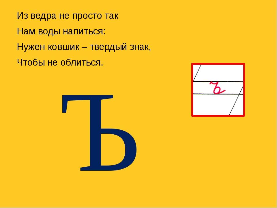 С знаком из слово 3 букв ъ