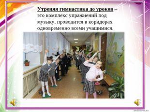 Утреняя гимнастика до уроков – это комплекс упражнений под музыку, проводится
