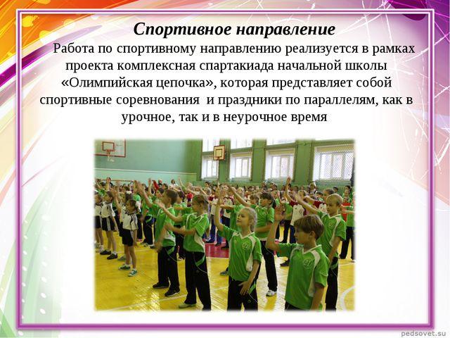 Спортивное направление Работа по спортивному направлению реализуется в рамка...
