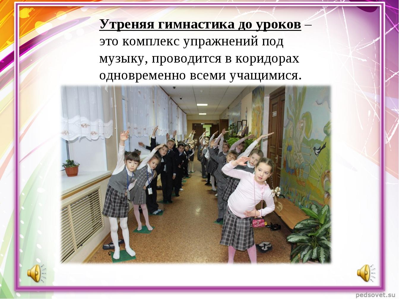 Утреняя гимнастика до уроков – это комплекс упражнений под музыку, проводится...