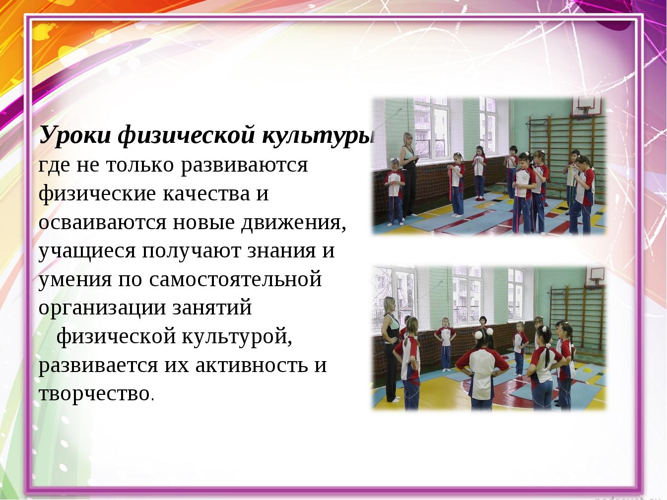 Уроки физической культуры, где не только развиваются физические качества и о...