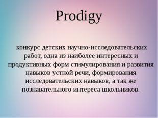 Prodigy конкурс детских научно-исследовательских работ, одна из наиболее инте