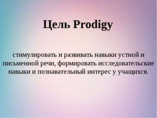 Цель Prodigy стимулировать и развивать навыки устной и письменной речи, форми