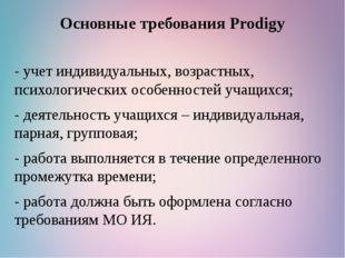 Основные требования Prodigy - учет индивидуальных, возрастных, психологически
