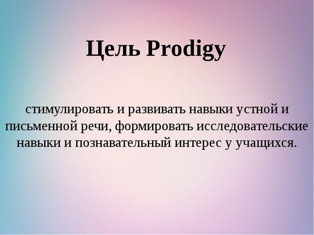 Цель Prodigy стимулировать и развивать навыки устной и письменной речи, форми...