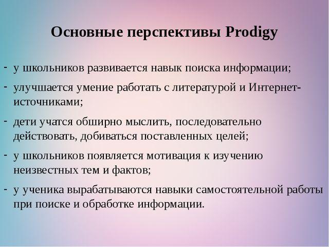 Основные перспективы Prodigy у школьников развивается навык поиска информации...