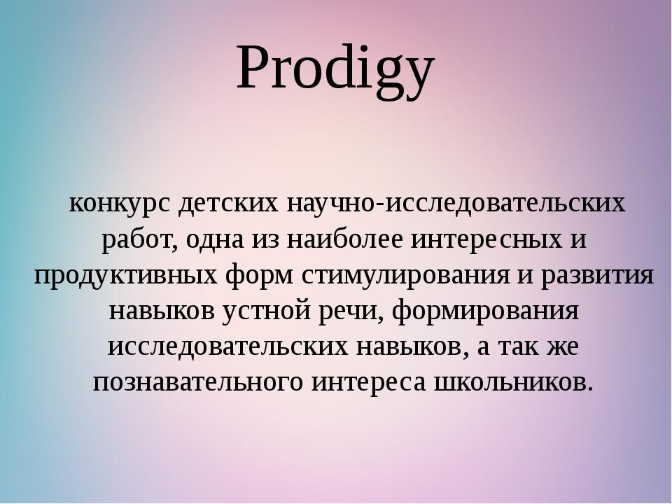 Prodigy конкурс детских научно-исследовательских работ, одна из наиболее инте...