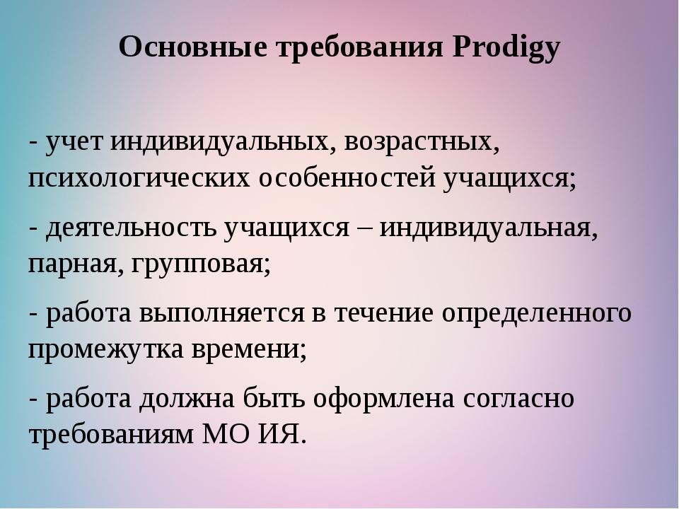 Основные требования Prodigy - учет индивидуальных, возрастных, психологически...
