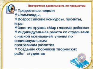 Предметные недели Олимпиады, Всероссийские конкурсы, проекты, игры Занятие кр