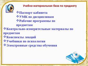 Паспорт кабинета УМК по дисциплинам Рабочие программы по предметам Контрольно
