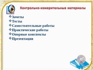Зачеты Тесты Самостоятельные работы Практические работы Опорные конспекты Пре