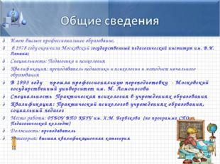 Имею высшее профессиональное образование, в 1978 году окончила Московский гос