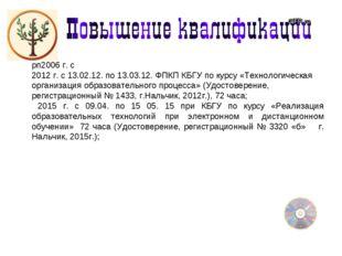 рп2006 г. с 2012 г. с 13.02.12. по 13.03.12. ФПКП КБГУ по курсу «Технологиче