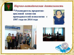 Руководитель предметно-цикловой комиссии преподавателей психологии с 1997 год