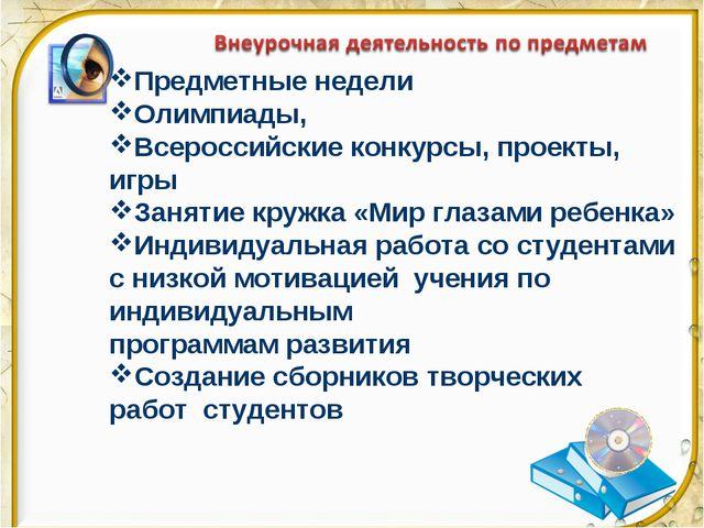 Предметные недели Олимпиады, Всероссийские конкурсы, проекты, игры Занятие кр...
