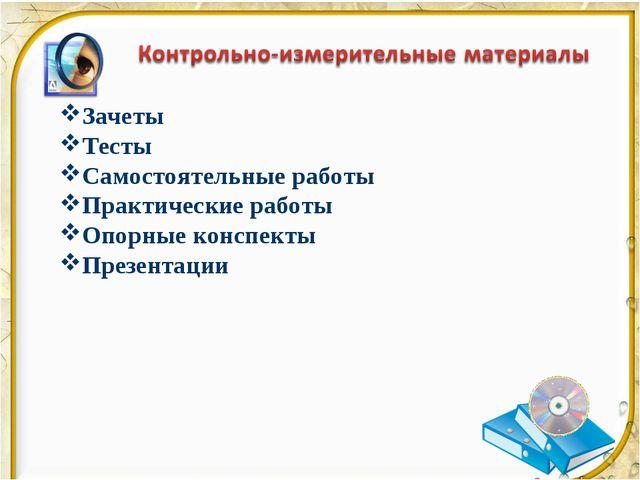 Зачеты Тесты Самостоятельные работы Практические работы Опорные конспекты Пре...