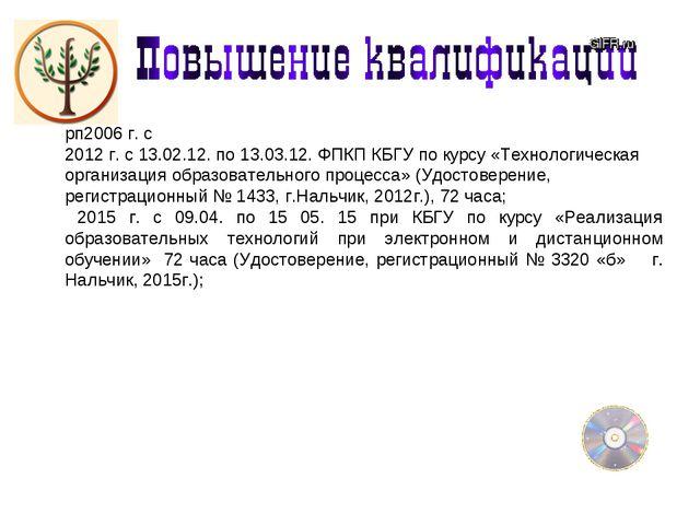 рп2006 г. с 2012 г. с 13.02.12. по 13.03.12. ФПКП КБГУ по курсу «Технологиче...