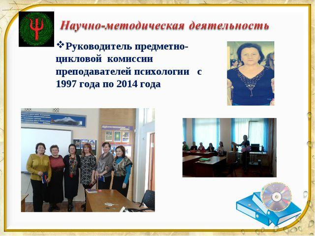 Руководитель предметно-цикловой комиссии преподавателей психологии с 1997 год...