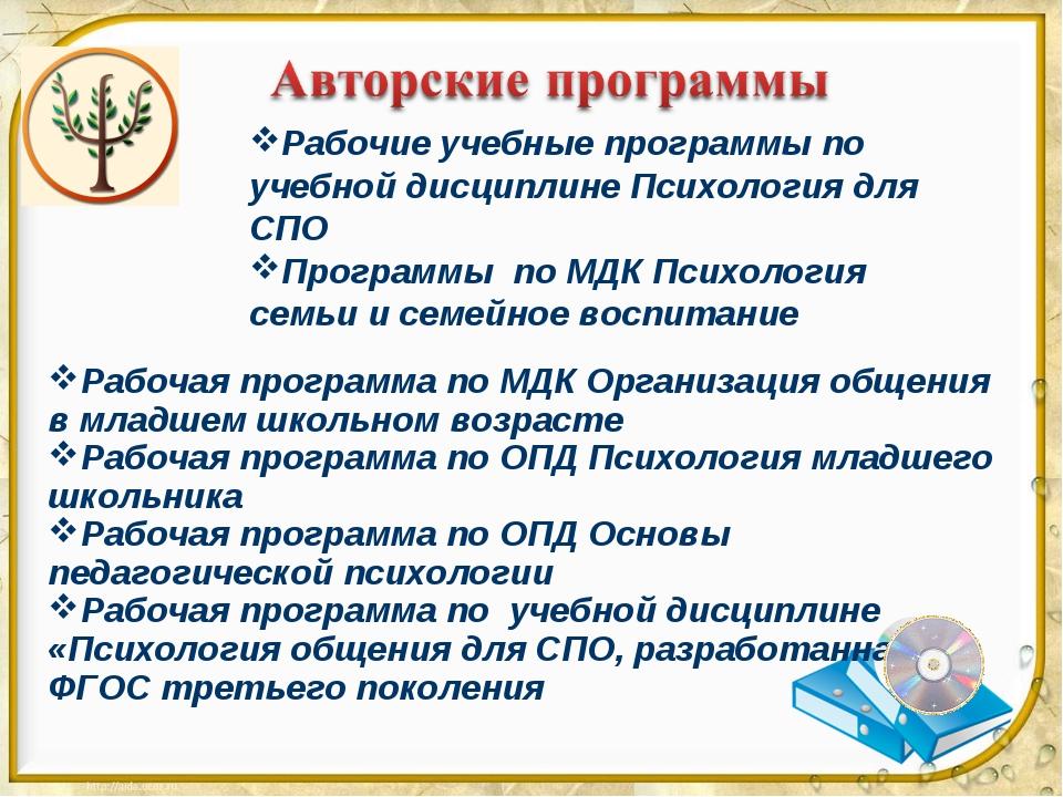 Рабочие учебные программы по учебной дисциплине Психология для СПО Программы...