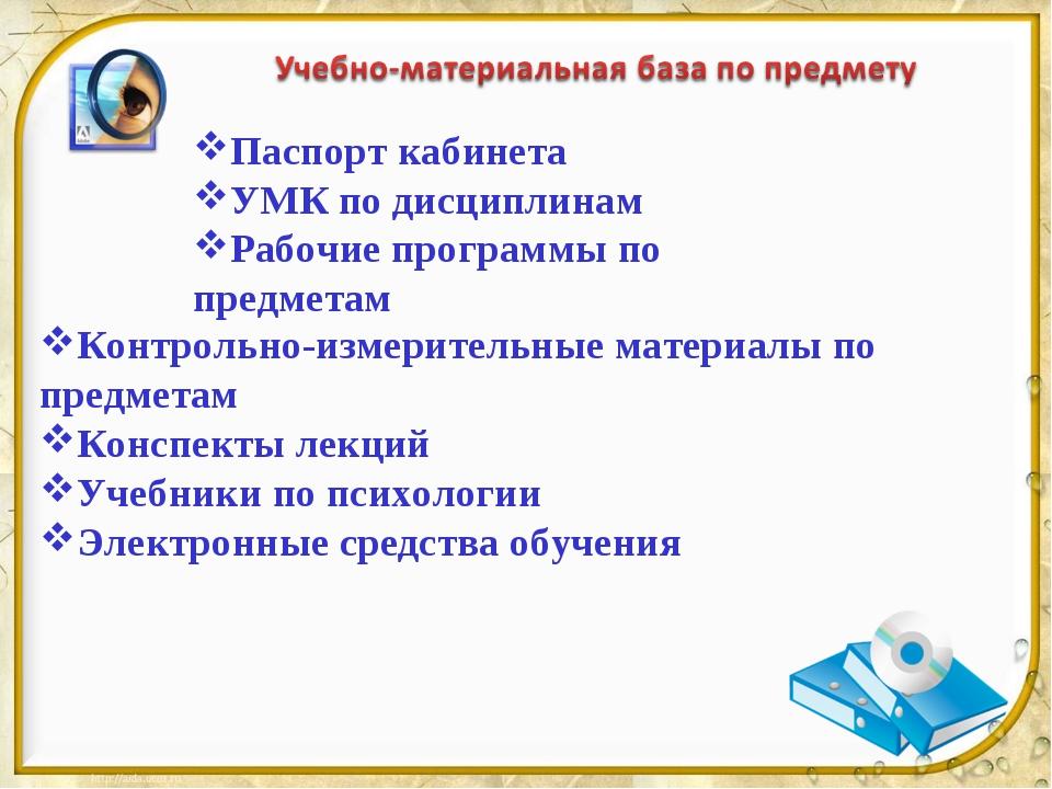 Паспорт кабинета УМК по дисциплинам Рабочие программы по предметам Контрольно...