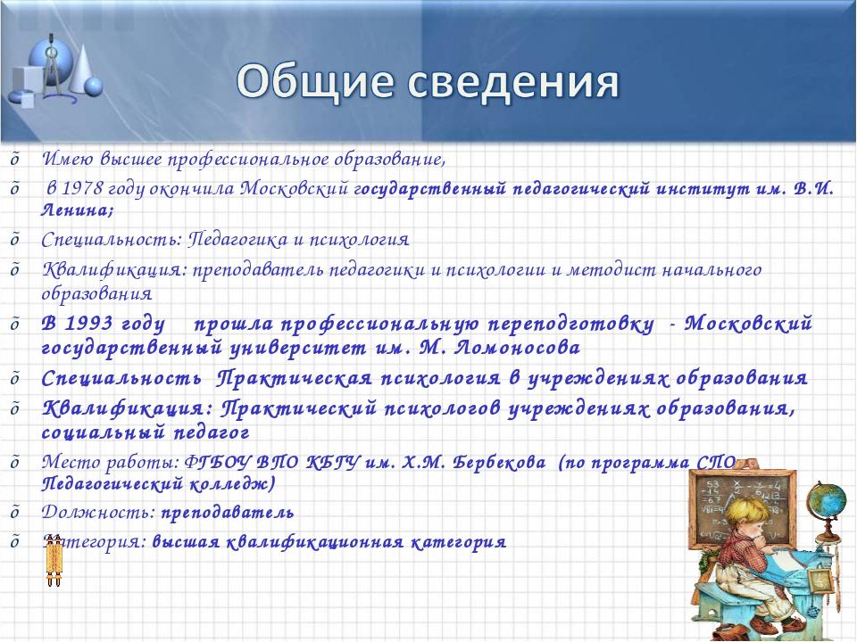 Имею высшее профессиональное образование, в 1978 году окончила Московский гос...