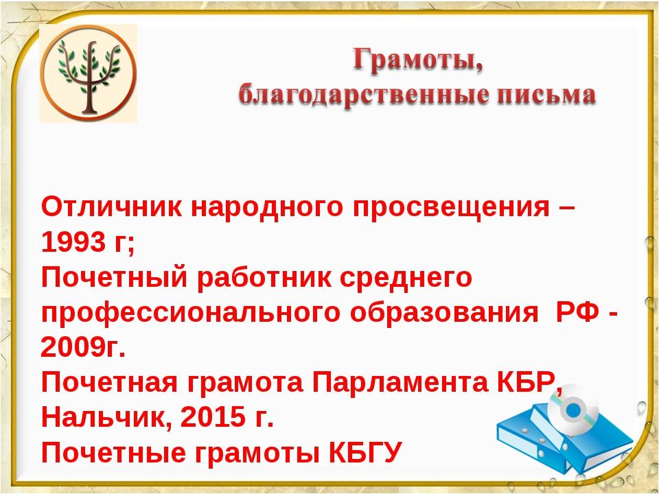 Отличник народного просвещения – 1993 г; Почетный работник среднего профессио...