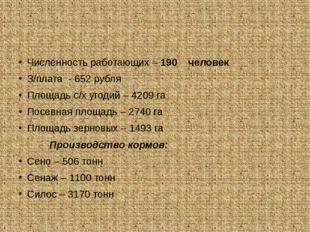 Численность работающих – 190 человек З/плата - 652 рубля Площадь с/х угодий