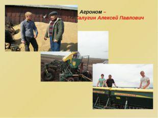Агроном – Калугин Алексей Павлович