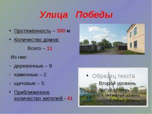 Улица Победы Протяжённость – 300 м Количество домов: Всего – 11 Из них: дерев