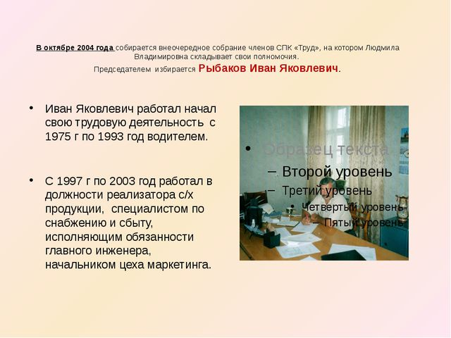 В октябре 2004 года собирается внеочередное собрание членов СПК «Труд», на к...