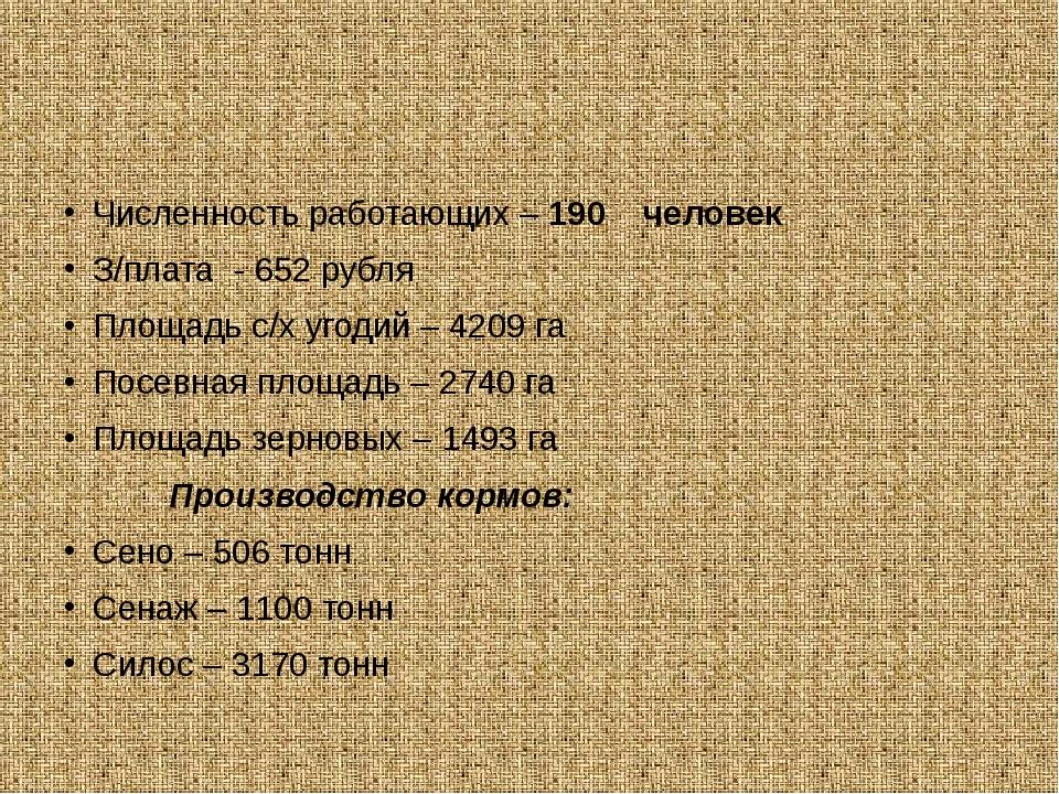 Численность работающих – 190 человек З/плата - 652 рубля Площадь с/х угодий...
