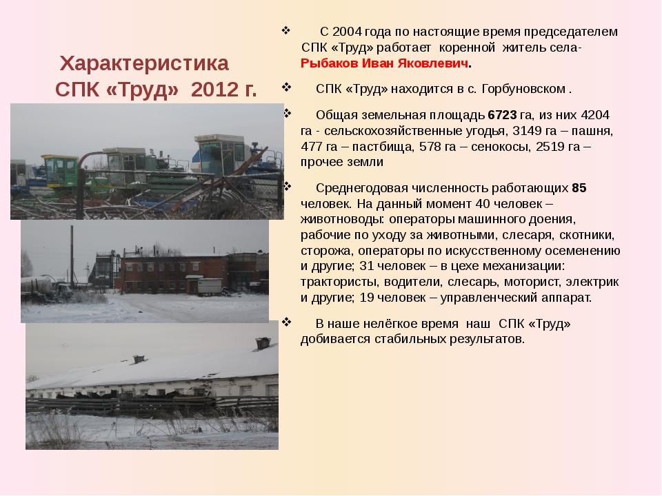 Характеристика СПК «Труд» 2012 г. С 2004 года по настоящие время председателе...