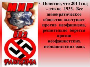 Понятно, что 2014 год – это не 1933. Все демократическое общество выступает