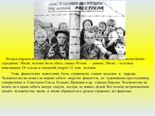 Вторая мировая война, развязанная фашистами, принесла человечеству неисчисли