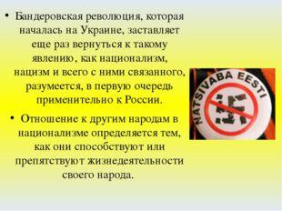 Бандеровская революция, которая началась на Украине, заставляет еще раз верну