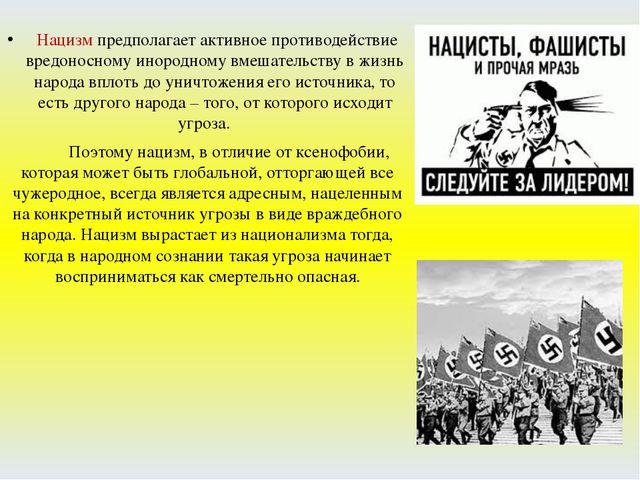 Нацизм предполагает активное противодействие вредоносному инородному вмешате...
