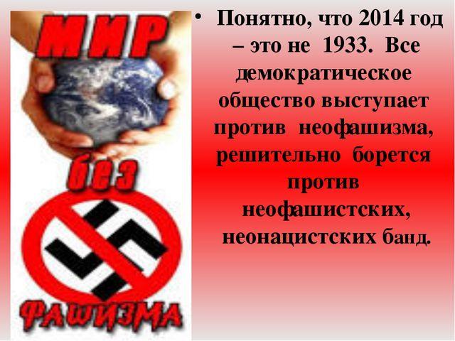 Понятно, что 2014 год – это не 1933. Все демократическое общество выступает...