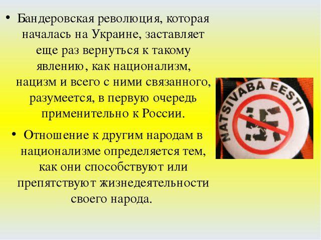 Бандеровская революция, которая началась на Украине, заставляет еще раз верну...