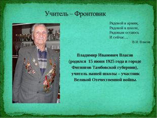 Владимир Иванович Власов (родился 15 июня 1925 года в городе Фитингов Тамбов