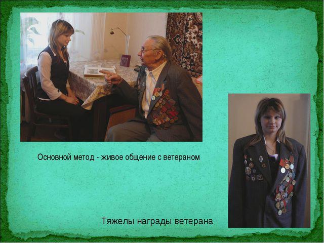 Основной метод - живое общение с ветераном Тяжелы награды ветерана