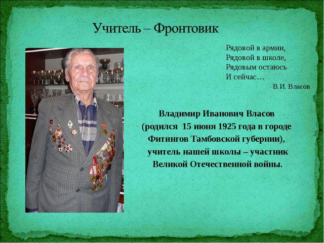 Владимир Иванович Власов (родился 15 июня 1925 года в городе Фитингов Тамбов...