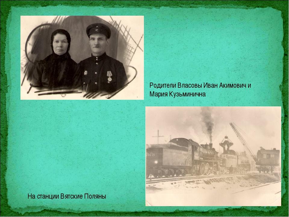 Родители Власовы Иван Акимович и Мария Кузьминична На станции Вятские Поляны