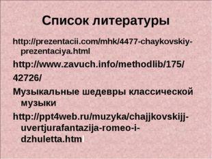 Список литературы http://prezentacii.com/mhk/4477-chaykovskiy-prezentaciya.ht