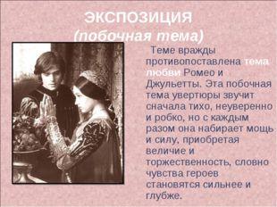 ЭКСПОЗИЦИЯ (побочная тема) Теме вражды противопоставлена тема любви Ромео и Д