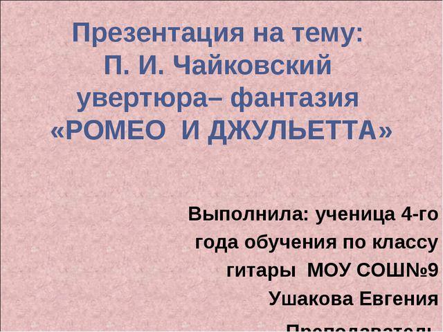 Презентация на тему: П. И. Чайковский увертюра– фантазия «РОМЕО И ДЖУЛЬЕТТА»...