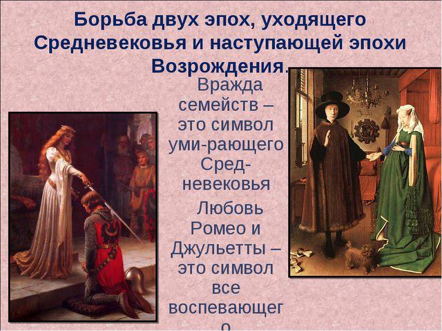 Борьба двух эпох, уходящего Средневековья и наступающей эпохи Возрождения. Вр...