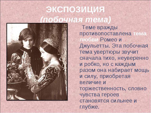 ЭКСПОЗИЦИЯ (побочная тема) Теме вражды противопоставлена тема любви Ромео и Д...