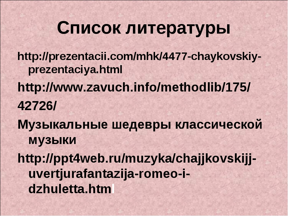 Список литературы http://prezentacii.com/mhk/4477-chaykovskiy-prezentaciya.ht...