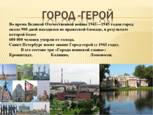Во время Великой Отечественной войны 1941—1945 годов город около 900 дней нах