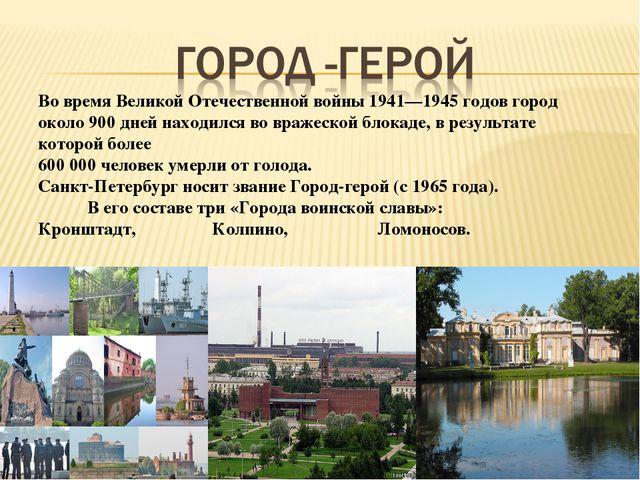 Во время Великой Отечественной войны 1941—1945 годов город около 900 дней нах...